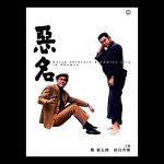 『悪名』シリーズは第一作から勝新太郎と田宮二郎の魅力が爆発