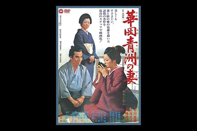 嫁と姑も女と女である、『華岡青洲の妻』があまりに増村保造らしい理由とは