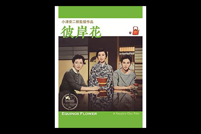 家族から社会を観察する小津の真骨頂、『彼岸花』に加えられたひねりが描く「変化」とは