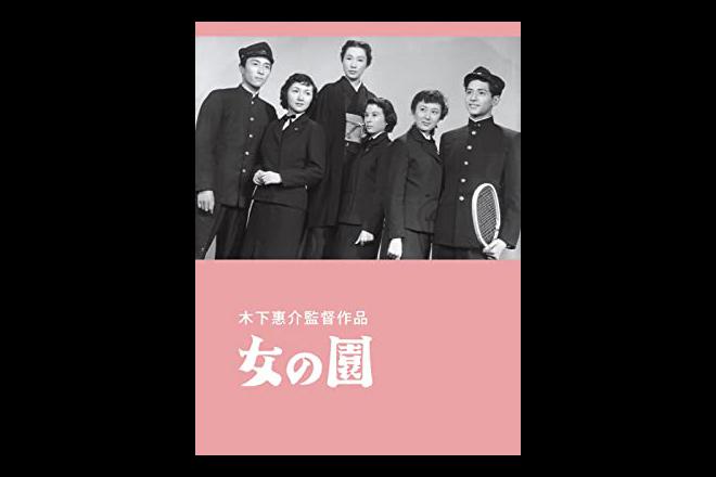 高峰秀子の純愛を木下恵介がゆったりと描く『女の園』